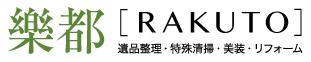 株式会社樂都 高知営業所